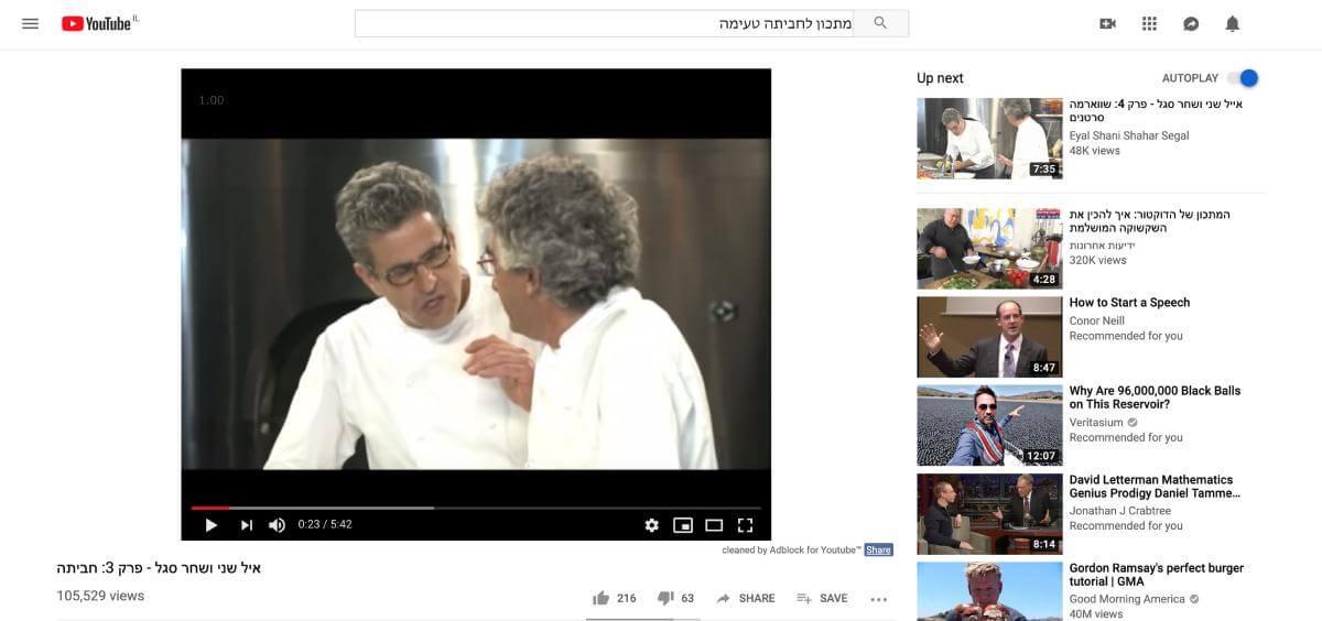 יוטיוב עם תפריט צידי