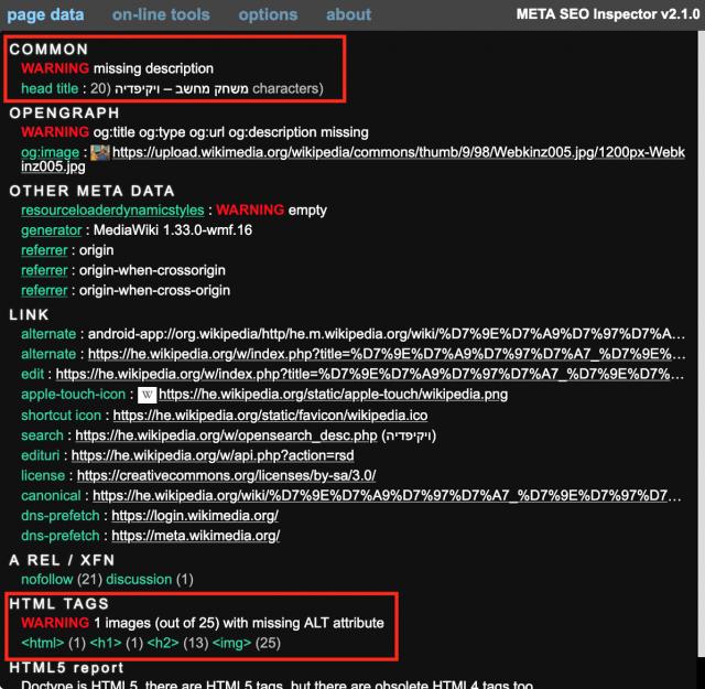 Meta Inspector for chrome screenshot